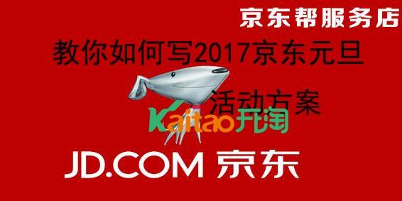 教你如何写2017京东元旦活动方案