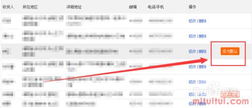 淘宝网怎么添加收货地址 怎么修改默认收货地址 图文经验