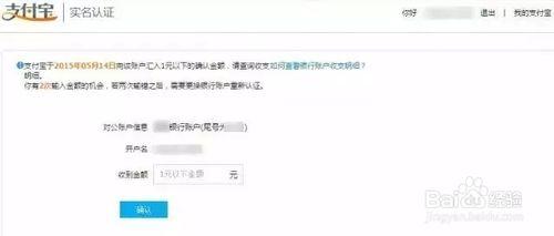 淘宝企业店铺认证操作流程图解_图文学习